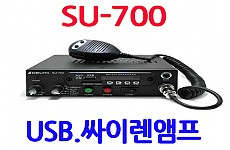 SU-700 <B><FONT COLOR=RED> 80W 차량용 USB,싸이렌 앰프</FONT>