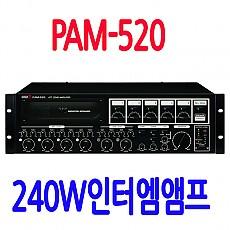 PAM-520  240W 앰프,5회로 스피커 쎄렉터 음량조절가능