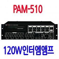 PAM-510  120W 앰프,5회로 스피커쎄렉터 음량조절가능