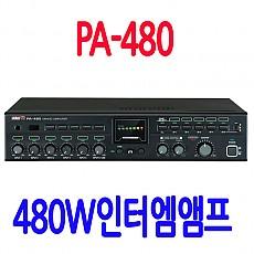 PA-480  480W 앰프