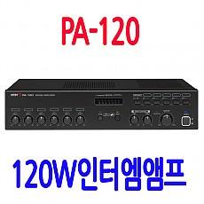 PA-120  120W 앰프