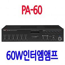 PA-60  60W 앰프