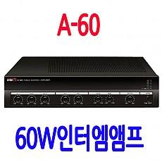 A-60  60W 앰프