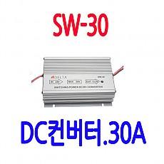 SW-30  30A  DC 컨버터