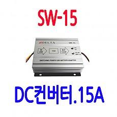 SW-15  15A DC 컨버터