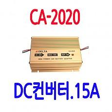 CA-2020  15A DC 컨버터
