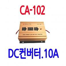 CA-102  10A DC 컨버터