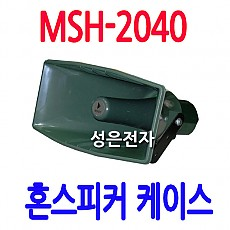 MSH-2040  혼스피커 케이스