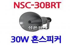 NSC-30BRT <B><FONT COLOR=RED> 30W 차량.선박용 혼스피커</FONT>