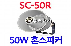 SC-50R  <B><FONT COLOR=RED> 50W 차량.선박용 소형 혼스피커</FONT>
