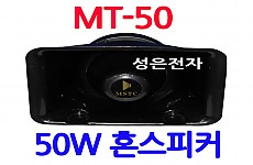 MT-50 <B><FONT COLOR=RED> 50W 차량.선박용 혼스피커</FONT>