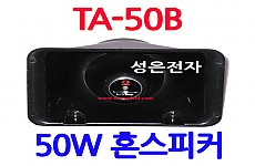 TA-50B <B><FONT COLOR=RED> 50W 차량.선박용 혼스피커</FONT>