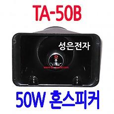 TA-50B  50W 차량.선박용 혼스피커