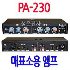 PA-230  15W 매표소용 앰프