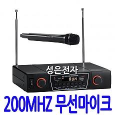 Duo Sound-V 200 핸드마이크  200MHZ,USB 플레이어 기능