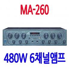 MA-260  480W  6채널 매장 업소 학원앰프
