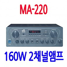 MA-220  160W 2채널 스테레오 앰프