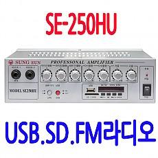 SE-250HU  50W+50W  2채널앰프