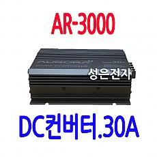 AR-3000  30A DC 컨버터