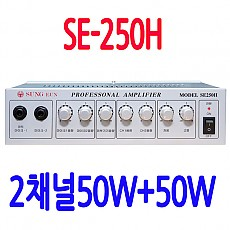 SE-250H  50W+50W 앰프