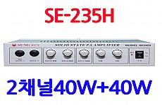 SE-235H <B><FONT COLOR=RED>40W+40W 앰프</FONT>