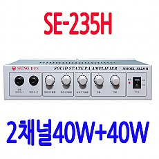 SE-235H 40W+40W 앰프