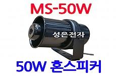 MS-50W <FONT COLOR=RED> 50W 방수혼스피커</FONT>