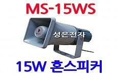 MS-15WS <B><FONT COLOR=RED> 15W 방수혼스피커</FONT>