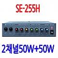 SE-255H <B><FONT COLOR=RED>50W+50W 앰프</FONT>