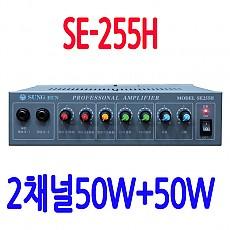 SE-255H 50W+50W 앰프