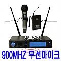 ZR-A9200 <B><FONT COLOR=RED>2채널900MHZ 무선마이크</FONT>