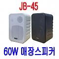 JB-45 <B><FONT COLOR=RED> 매장스피커</FONT>