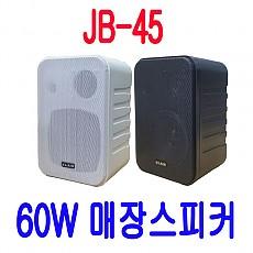 JB-45  매장스피커