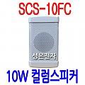 SCS-10FC <B><FONT COLOR=RED> 10W 컬럼스피커(실내용)</FONT>