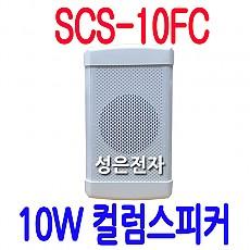 SCS-10FC  10W 컬럼스피커(실내용)