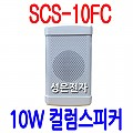 SCS-10FC <B><FONT COLOR=RED> 10W 방수 컬럼스피커</FONT>