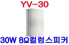YV-30 <B><FONT COLOR=RED> 30W 8옴 고음질 컬럼방수스피커</FONT>
