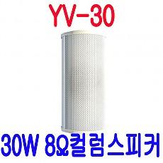 YV-30  30W 8옴 고음질 컬럼방수스피커