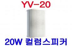YV-20 <B><FONT COLOR=RED> 20W 고음질 컬럼 방수스피커</FONT>