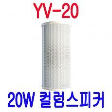 YV-20  20W 고음질 컬럼 방수스피커