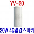 YV-20 <B><FONT COLOR=RED>20W 4옴 고음질 컬럼방수스피커</FONT>