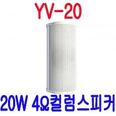 YV-20 20W 4옴 고음질 컬럼방수스피커