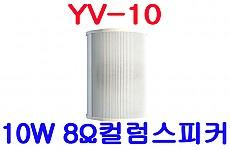 YV-10 <B><FONT COLOR=RED> 10W 8옴 컬럼방수스피커</FONT>