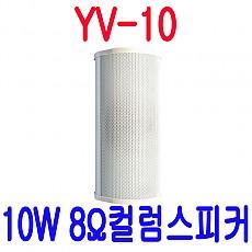 YV-10  10W 8옴 컬럼방수스피커