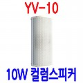 YV-10 <B><FONT COLOR=RED> 10W 컬럼방수스피커</FONT>