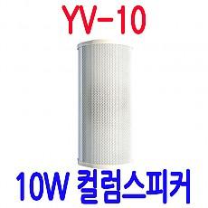 YV-10  10W 컬럼방수스피커