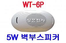 WT-6P <B><FONT COLOR=RED> 5W 방송용 벽부스피커</FONT>