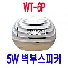 WT-6P  5W 방송용 벽부스피커