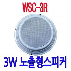 WSC-3R  3W 노출천정용스피커