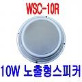 WSC-10R <B><FONT COLOR=RED> 10W 노출천정용스피커</FONT>